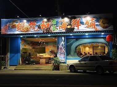 新竹美食‧蝦攪和台式海鮮舖